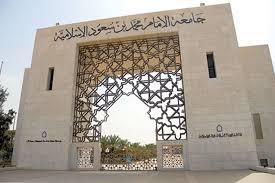 جامعة الإمام تعين عدداً من ذوي شهداء الواجب