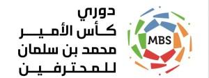 انطلاق دوري كأس الأمير محمد بن سلمان للمحترفين السبت