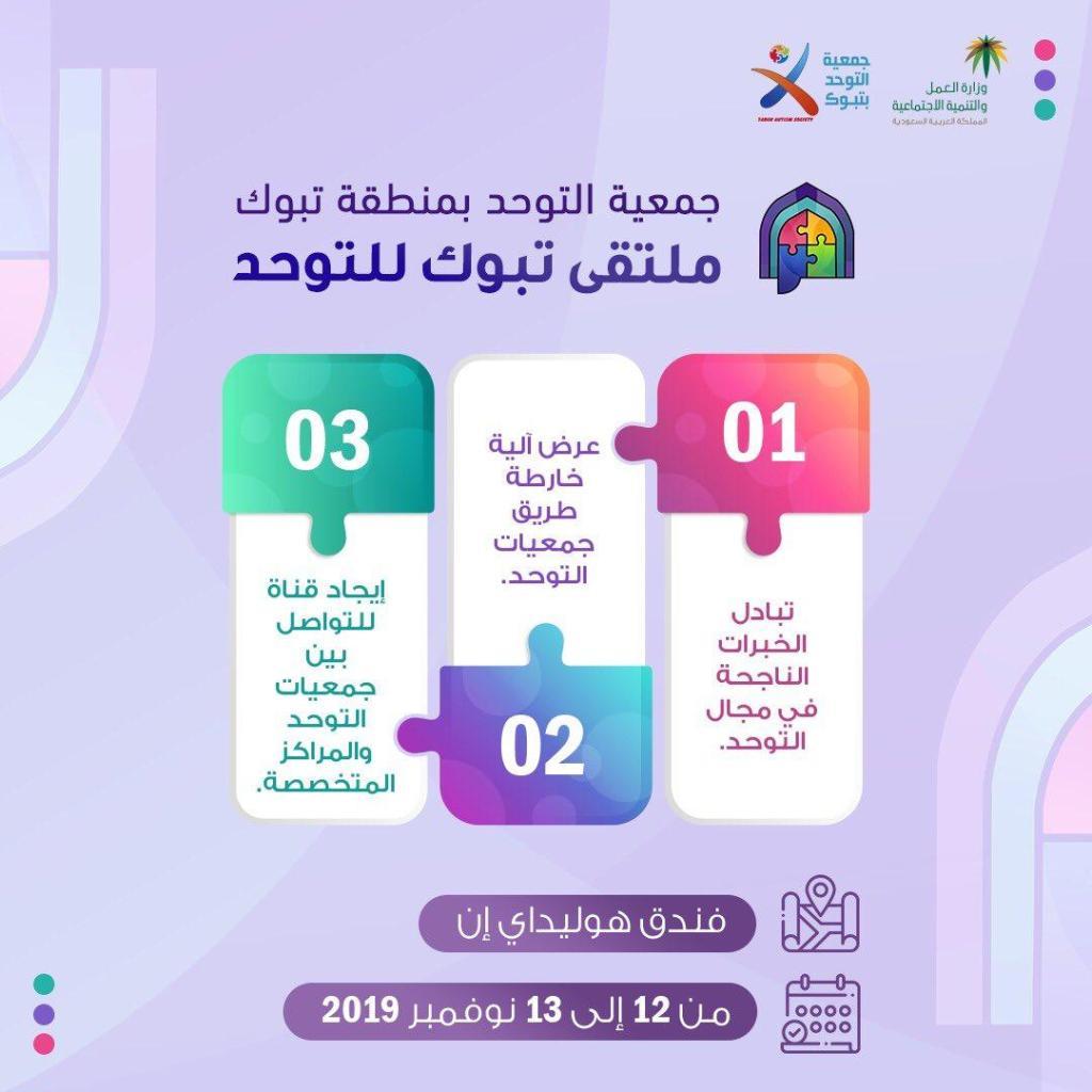 """جمعية التوحد بتبوك تقيم""""ملتقى تبوك للتوحد"""""""