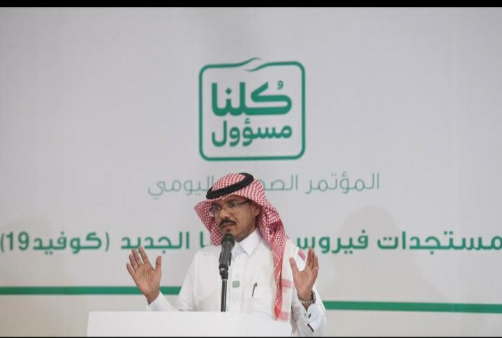 الصحة:تسجيل ٩٢ حالة جديدة مصابة بفيروس كورونا في السعودية