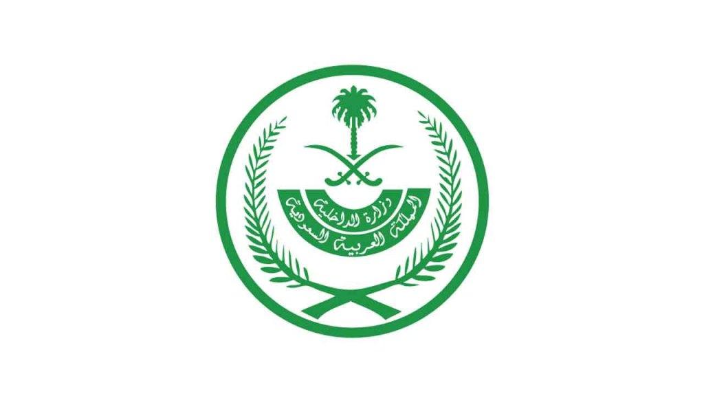 """الداخلية : رفع الإجراءات الاحترازية الإضافية عن محافظة """"صامطة"""" من يوم غدٍ الاثنين"""