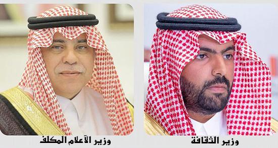 وزيرا الثقافة والإعلام يدعمان المبادرة..تصنيف أول فيلم سعودي معفي من المقابل المادي على التذاكر
