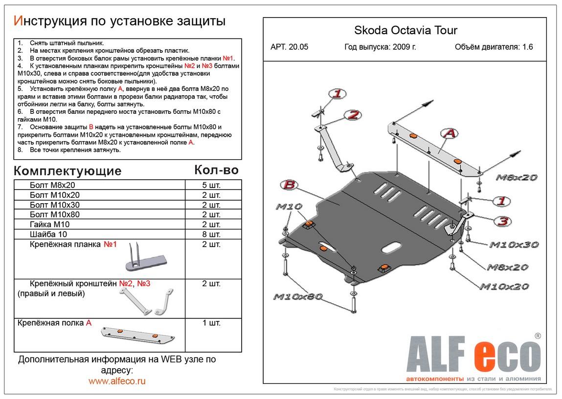 Защита картера двигателя Skoda Octavia Tour, купить в