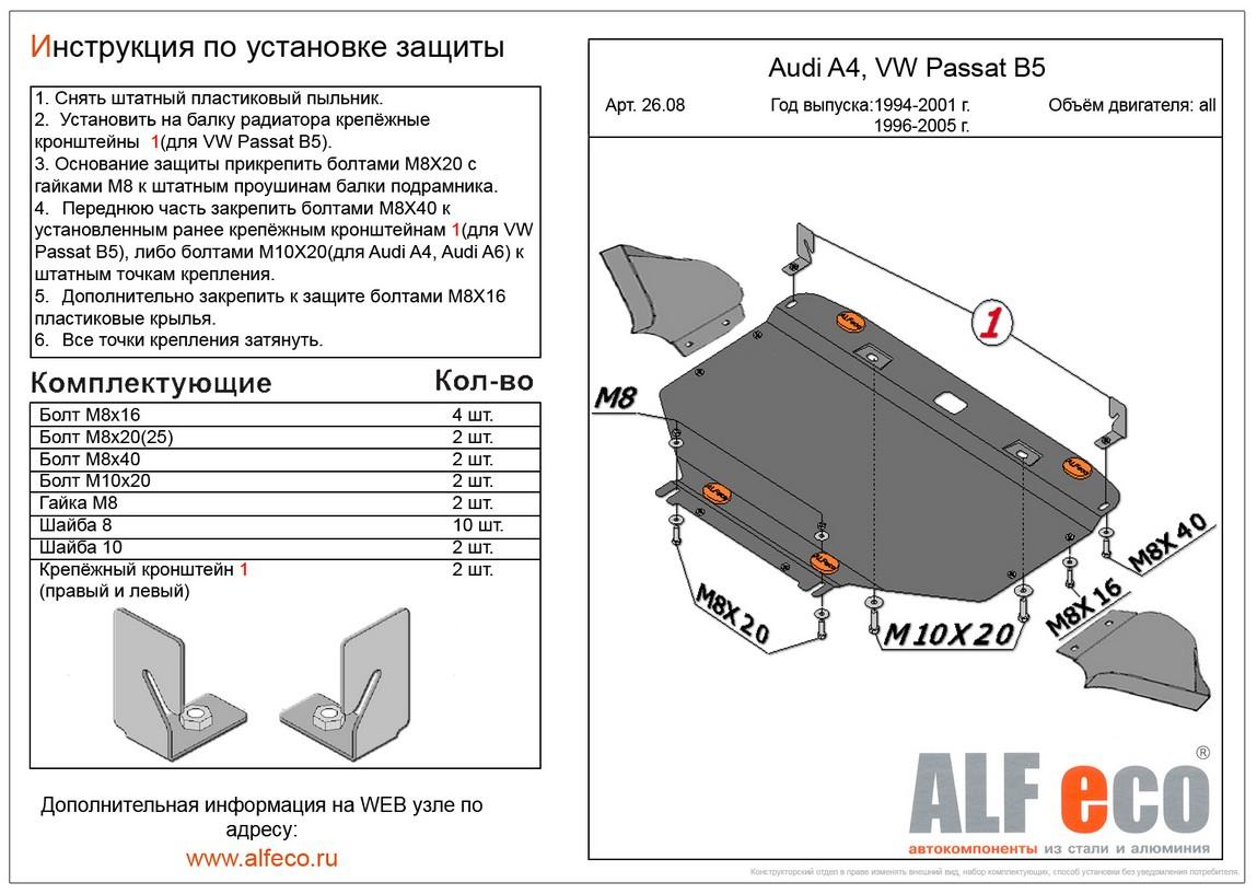 Защита картера двигателя Volkswagen Passat, купить в