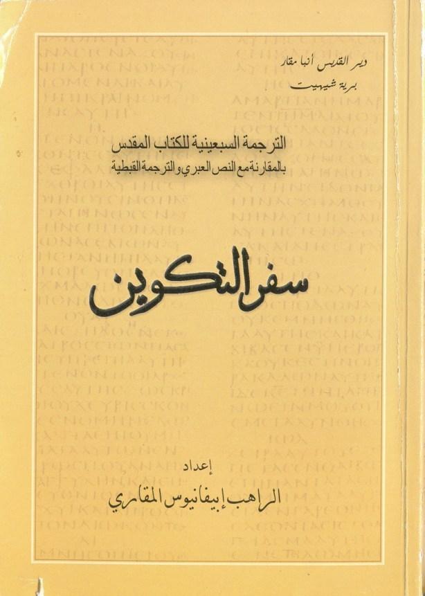 سفر التكوين الترجمة السبعينية