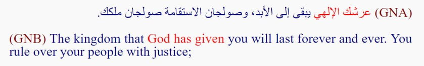 كرسيك يا الله - الترجمة العربية المشتركة