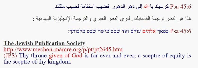 كرسيك يا الله - الترجمة اليهودية
