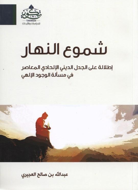تحميل كتاب شموع النهار pdf