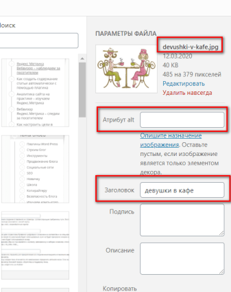 атрибут alt wordpress