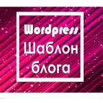 Шаблон блога WordPress – выбор и установка