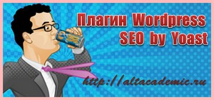 Wordpress SEO по Йоаст