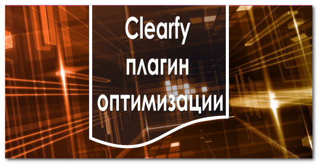 clearfy-1
