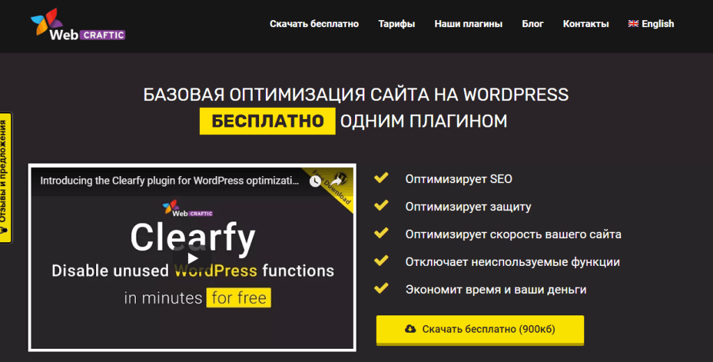 clearfy4