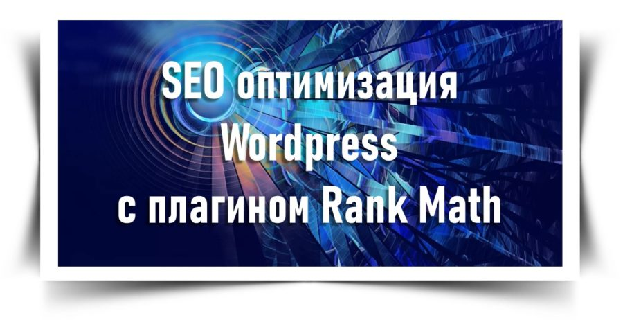 SEO оптимизация wordpress титул