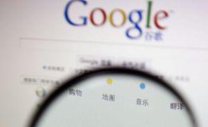 Los medios chinos piden fuertes castigos a Google y Apple por el espionaje de EE UU