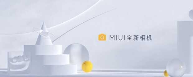 Lista de los móviles Xiaomi compatibles con la nueva MIUI Camera