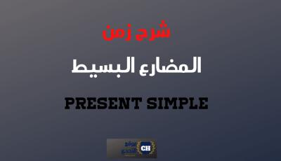 شرح زمن المضارع البسيط بالتفصيل present simple مع 10 تمارين