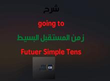 زمن المستقبل البسيط
