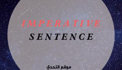 شرح الجملة الامرية في اللغة الانجليزية Imperative sentence و 10 تمارين