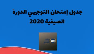 جدول امتحان التوجيهي 2020  جميع الفروع