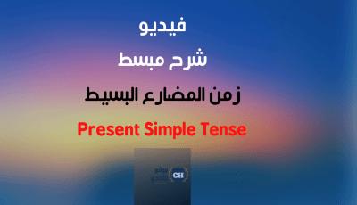 فيديو شرح قاعدة زمن المضارع البسيط في اللغة الانجليزية