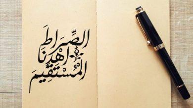 Photo of لمحات جمالية في آيات القرآن (3)