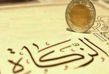 Photo of الزكاة.. صدقة وقرض حسن