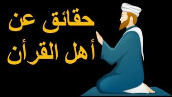 Photo of من هم «أهل القرآن»؟