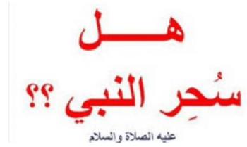 Photo of حقيقة «سِحْرِ» الرسول!