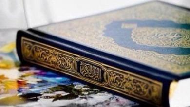 Photo of الخطاب الإلهي يتنبأ بهجر القرآن (2)