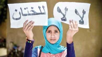 Photo of الإفتاء: ختان الإناث «عادة» وليس «عبادة»