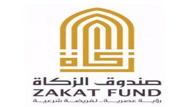 Photo of «صندوق الزكاة» لتحقيق التكافُل