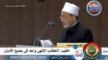 صورة شيخ الأزهر: الخطاب الإلهي واحد في جميع الأديان