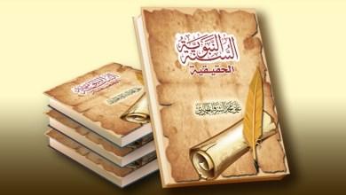 Photo of كتاب السنة النبوية الحقيقية
