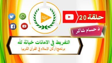 Photo of التفريط في الأمانات خيانة لله