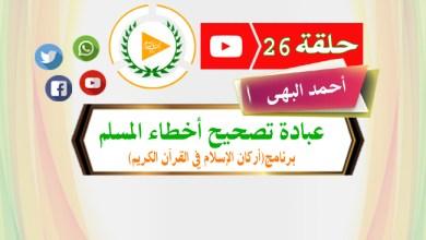 Photo of عبادة تُصحح أخطاء المسلم