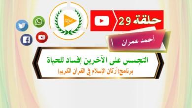 Photo of عادة ذمیمة نهانا عنها القرآن