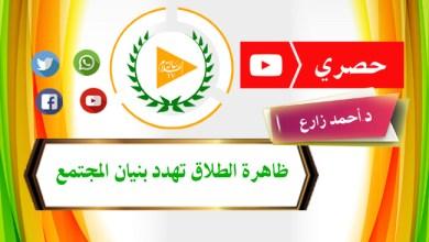Photo of الطلاق ظاهرة تهدد بنيان المجتمع