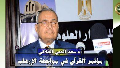 Photo of الهلالي: ليس من حق أحد التحدث باسم الله