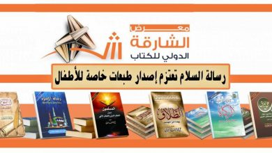 Photo of «رسالة السلام» تعتزم إصدار طبعات خاصة للأطفال