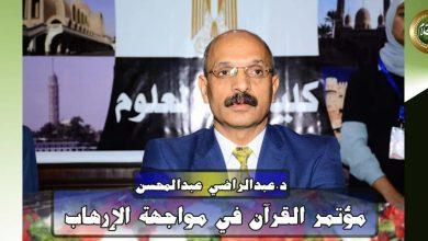 صورة «د. عبد الراضي»: الخطاب الإلهي يدعو إلى التعددية