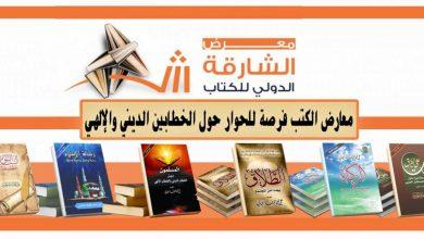 Photo of معارض الكتب فرصة للحوار حول الخطابين الديني والإلهي