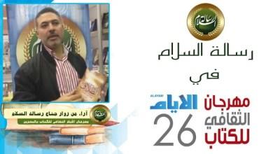 Photo of «الطلاق».. الكتاب الأكثر إقبالًا في معرض البحرين