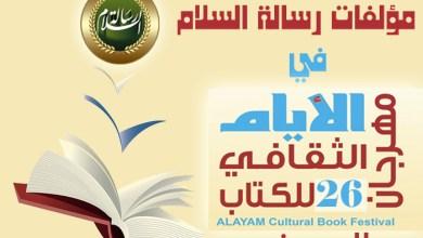 Photo of إقبال کبیر علی «رسالة السلام» في مهرجان الأيام البحريني