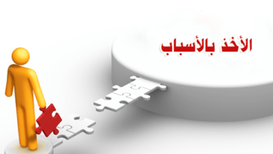 Photo of الأخذ بالأسباب من حسن الظن بالله