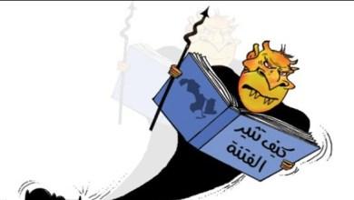 بث الفتنة أخطر اسلحة حروب الجيل الرابع-أهل الشر