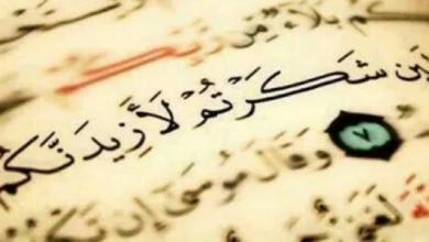 «شكر الله» عبادة منسية
