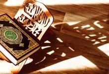 Photo of هدي القرآن