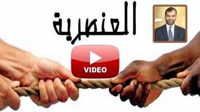 Photo of أستاذ «العقيدة» يضع حلولًا للقضاء على العنصرية
