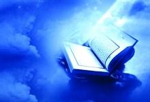 صورة لماذا تحارب إسرائيل القرآن؟